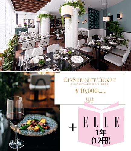 エル・ジャポン(1年)+ELLE cafe 「レストランディナー券」セット